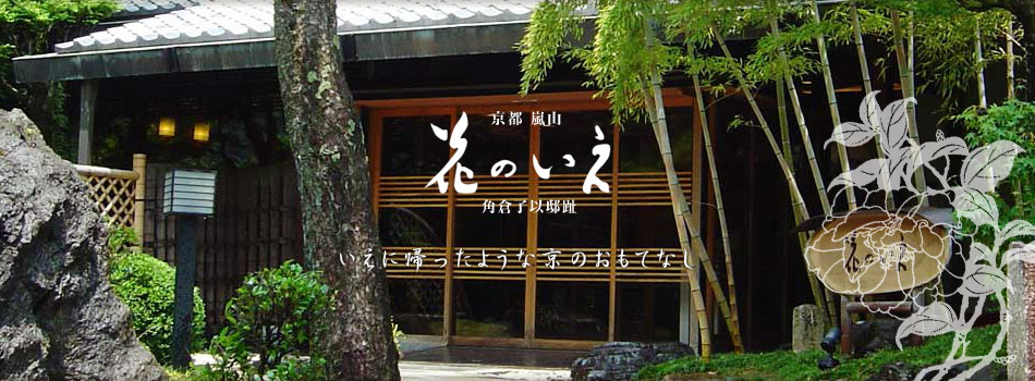 京都 嵐山 花のいえ
